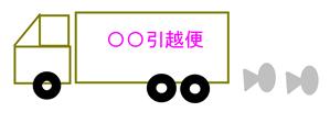 hikkoshibinn01.PNG